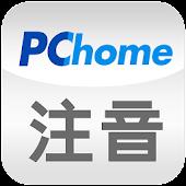 PChome注音輸入法