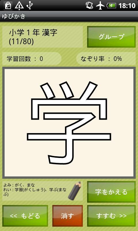 ゆびかき- screenshot
