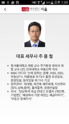 【免費財經App】세무법인 지율-APP點子