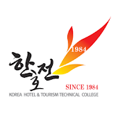 한국호텔관광전문학교