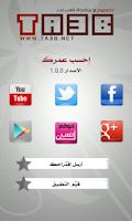Screenshot of أحسب عمرك