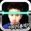 얼굴인식 이미지분석기 icon