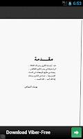 Screenshot of رواية (لست و حدك)