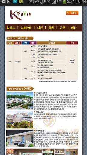 【免費旅遊App】K-FARM & Sun Medical Center-APP點子