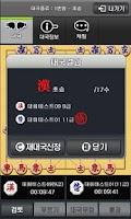 Screenshot of 엠게임 장기