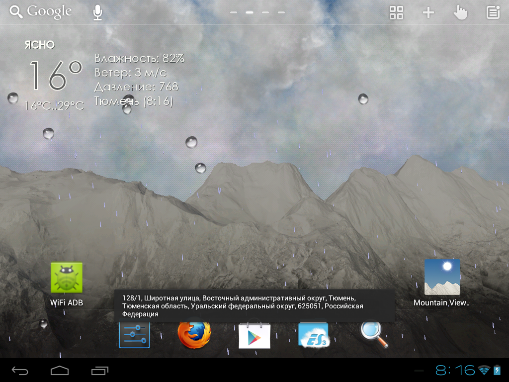 Mountain View Weather LWP- screenshot