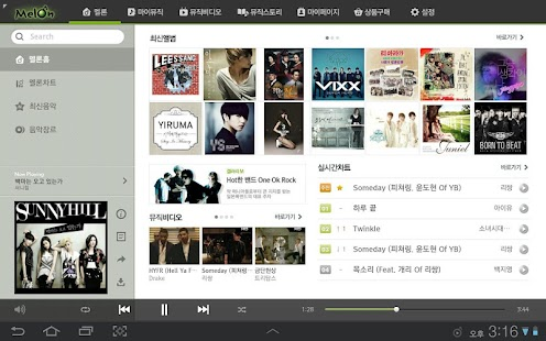 멜론(MelOn for Tablet) - screenshot thumbnail