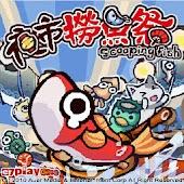 夜巿撈魚祭 (秋季慶典篇)