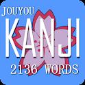 Jouyou Kanji (常用漢字) Widget icon