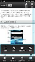 Screenshot of SO-02D 取扱説明書