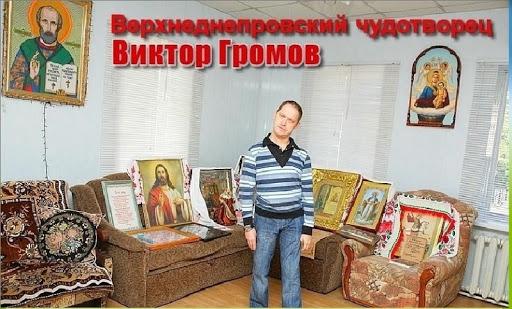 Виктор Громов