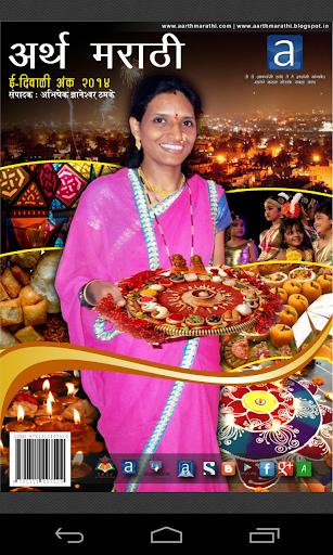 Marathi दिवाळी अंक 2014