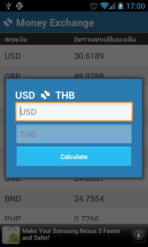 Money Exchange - screenshot