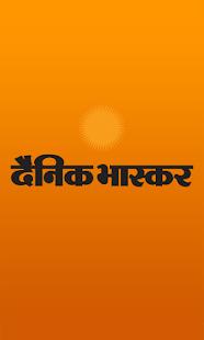 Dainik Bhaskar: Hindi News
