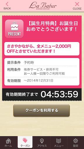 玩生活App|エステサロン「labatur(ラバトゥール)」の公式アプリ!免費|APP試玩
