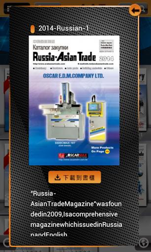 中阿商業雜誌