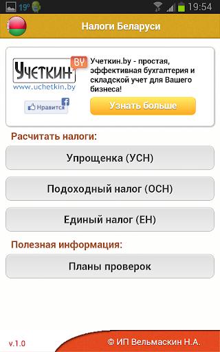 Налоги Беларуси