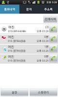Screenshot of 비밀문자통화