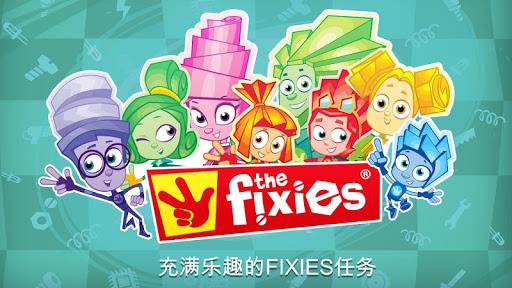 Fixies大师