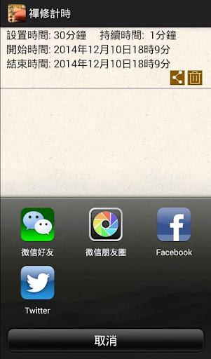 玩免費工具APP|下載禪修計時 粵語版 app不用錢|硬是要APP