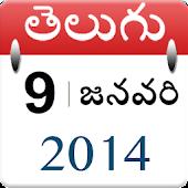 2014 Telugu Calendar & News