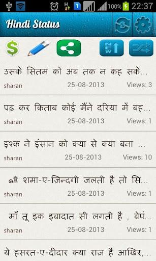 Hindi SMS Status हिन्दी में