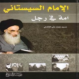 الإمام السيستاني - أمة في رجل