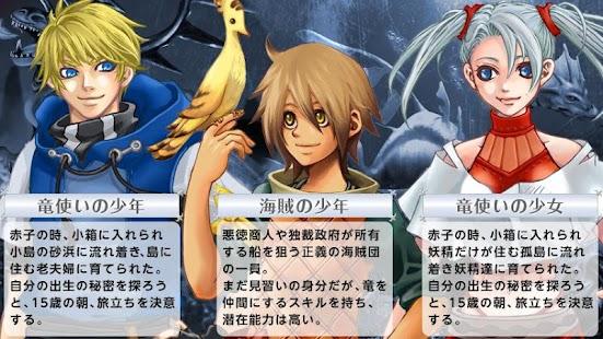 RPG ドラゴンタワーLEO&GEMINI - KEMCO- screenshot thumbnail