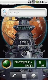 宇宙戦艦ヤマト2199Live壁紙- screenshot thumbnail