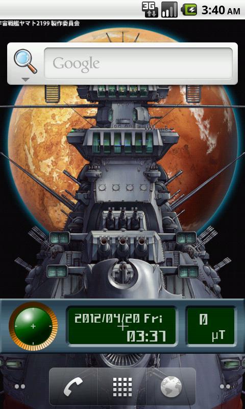 宇宙戦艦ヤマト2199Live壁紙- screenshot