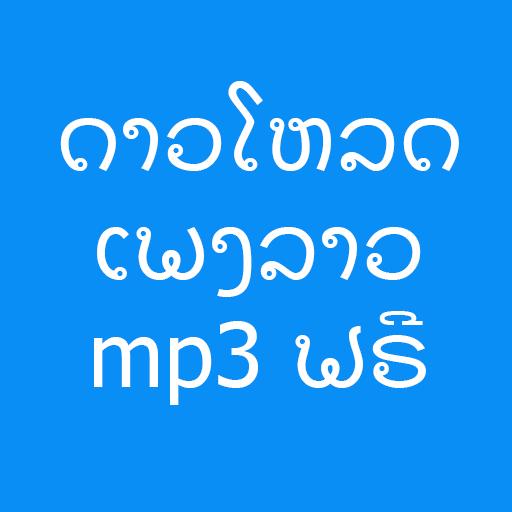 ດາວໂຫລດເພງລາວ mp3 ຟຣີ