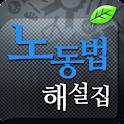 노동법 기출 Master (사법시험) icon