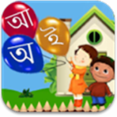 Learn Alphabets - Bangla