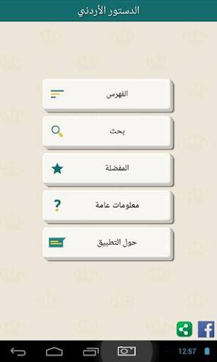 الدستور الأردنـــــــــــــي