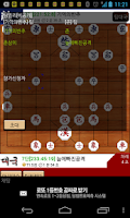 Screenshot of 대국:장기온라인 (태블릿PC 완벽지원)