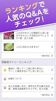 Screenshot of Yahoo!知恵袋-ゲーム攻略や恋愛相談、子育ての悩みを質問