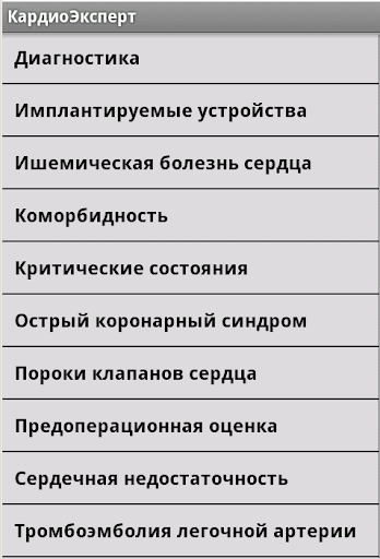КардиоЭксперт