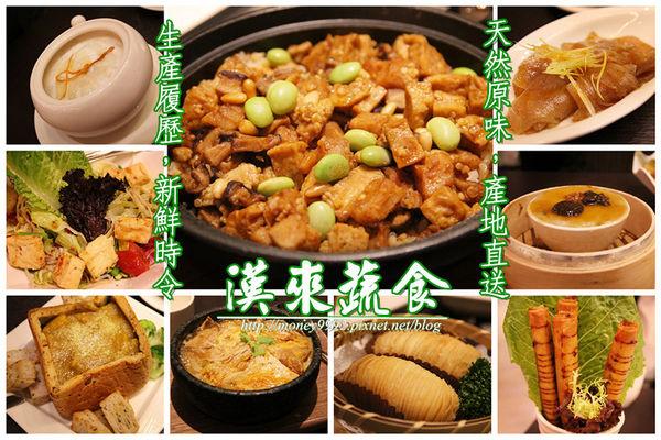 漢來蔬食(南紡夢時代)-台南東區夢時代 天然,美味,好蔬食!