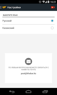Телеканал «Хабар»- screenshot thumbnail