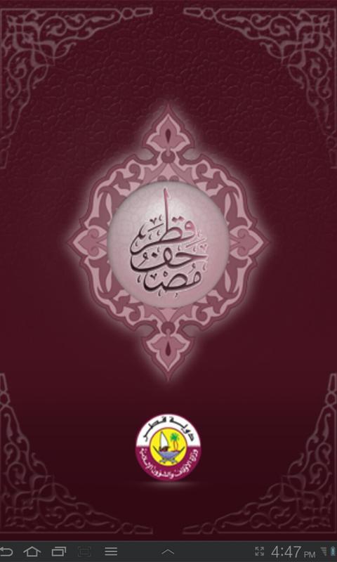 Mushaf Qatar - مصحف قطر- screenshot