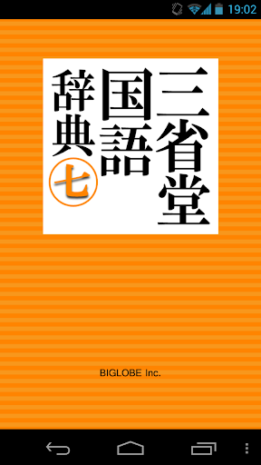 【優待版】三省堂国語辞典第七版 公式アプリ 縦書き辞書