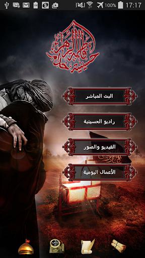حسينية خدام فاطمة الزهراء ع