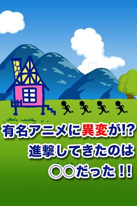 進撃のサザ工一家【無料で遊べる暇つぶしゲーム】 screenshot