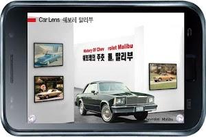 Screenshot of 자동차! 쉐보레 말리부(스마트폰용)