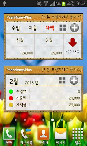 財經必備免費app推薦|PsenMoneyPlus[完整版本]-家计簿,车计簿線上免付費app下載|3C達人阿輝的APP