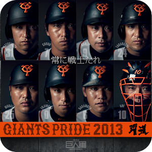 GIANTS PRIDE 2013 - 野手