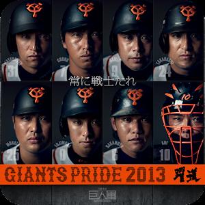 GIANTS PRIDE 2013 - 野手