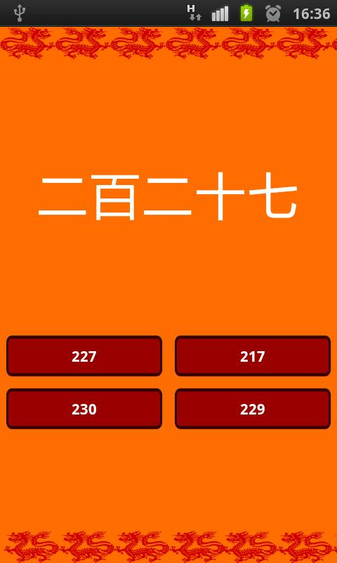 Chinese numbers FREE- screenshot