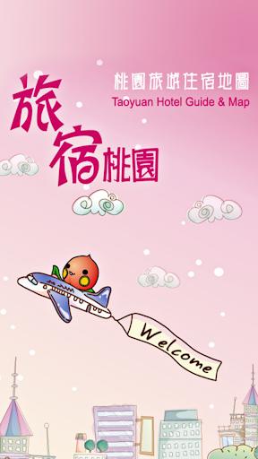 台灣摩鐵汽車旅館特搜站