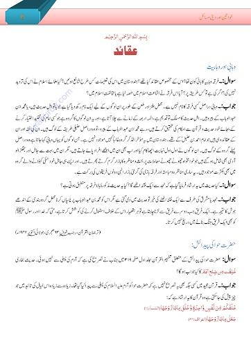 Khawateen Aur Deeni Masail 玩書籍App免費 玩APPs